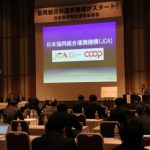 AOA関連News: 2018年4月1日、日本の協同組合の新たな連携組織がスタート