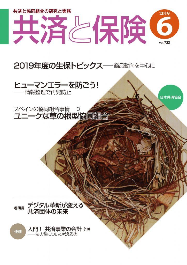 hyoshi_201906