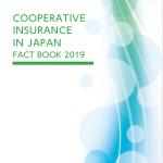 日本共済協会が「日本の共済事業 ファクトブック2019」を発行